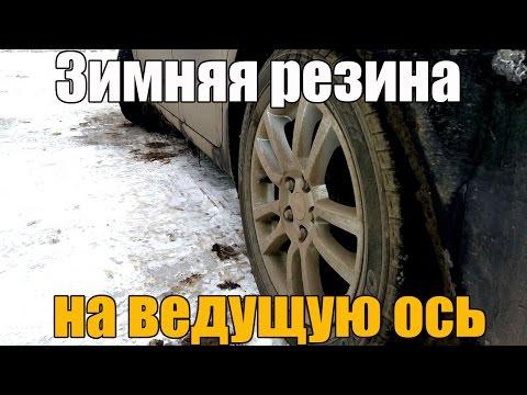 Зимняя резина на ведущую ось (колеса). А стоит ли? Просто о сложном