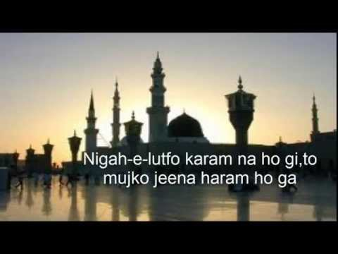 Dare Nabi Par Para Rahoon Ga (Lyrics)