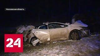 Страшное ДТП в Подмосковье: обгон стоил жизни пятерым - Россия 24
