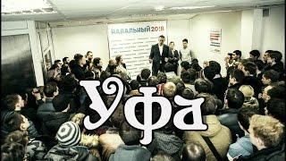 Навальный на открытии штаба в Уфе 04.03.2017 - [наиболее полная версия]