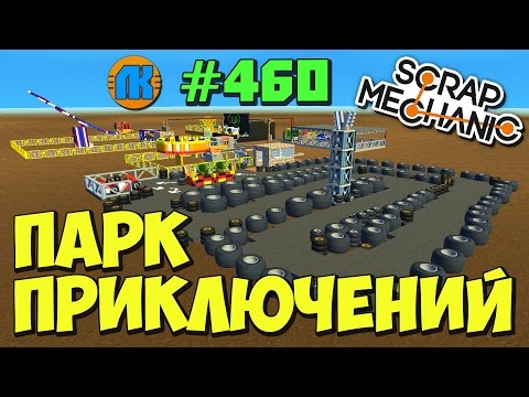 ADVENTURE PARK \ GAME Scrap Mechanic \ FREE DOWNLOAD \ СКАЧАТЬ СКРАП МЕХАНИК !!!