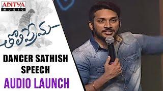 Dancer Sathish Speech @ Tholi Prema Audio Launch || Varun Tej, Raashi Khanna || SS Thaman