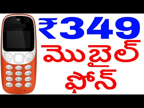 BUY MOBILE PHONE FOR 349 ONLY IN TELUGU