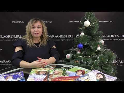 """Новогоднее поздравление от директора компании ООО """"Бизнес услуги"""" Марины Сурковой"""