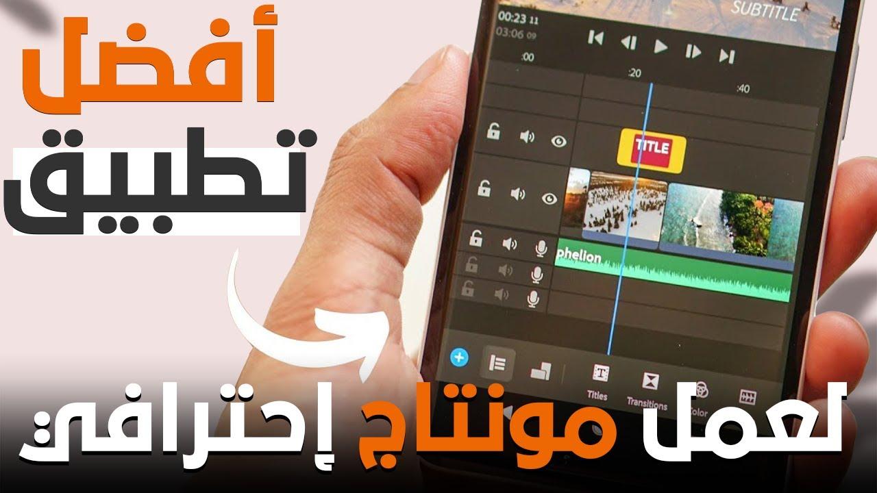 أفضل وأسهل  برنامج لعمل مونتاج  إحترافي في الجوال - تعلم مونتاج الفيديو - لاعمالك المختلفة واليوتيوب