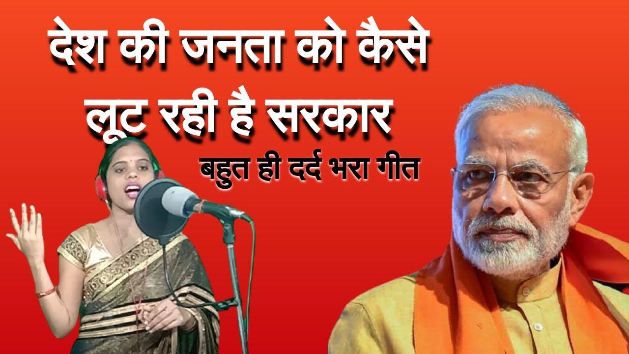 मीना मोहन ने खोला मोदी सरकार के खिलाफ मोर्चा, भक्तों की हुई बोलती बंद || NEW HINDISONG ANGAIST MODI