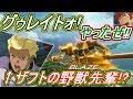【ガンダムバーサス】アムロが本当は強いバスターガンダムとヘビーアームズ改で戦う…