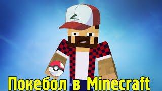 ЛОВЛЯ МОБОВ ПОКЕБОЛОМ (Pokeball Mod) - Обзор модов Minecraft # 73