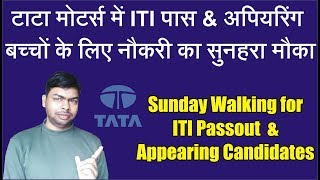 Tata Motors Ltd. Recruitment Program for ITI Passout 2016 & Appearing 2017 Candidates