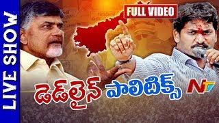 Will Deadline Politics Bring The AP Special Status?    Live Show Part Full    NTV