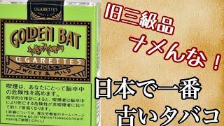 【ゴールデンバット】日本最古の煙草 GOLDEN BATを吸ってみた。【タバコレビュ―】