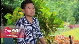 Htun Pyae Sone - အေမ့ရင္ခြင္