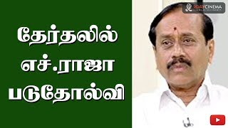 H Raja Lost the election! - 2DAYCINEMA.COM