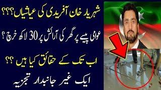 Shehryar Khan Afridi Spent 3 Million On House Decoration | PM Imran orders probe against minister
