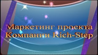 Видеоурок #1.  Маркетинг Rich - Step.