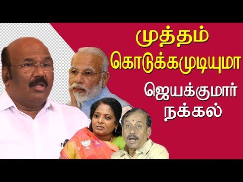 Aiadmk bjp alliance, it not the right time  jayakumar  tamil news live, tamil live news, tamil news redpix   Two senior leaders of the ruling AIADMK today sought to make light of an article published in the party's mouthpiece suggesting that working with BJP would be like a