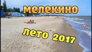 видео Мелекино | Частный пансионат Бургеля | отдых на АЗОВСКОЕ МОРЕ kurort-azova.com.ua