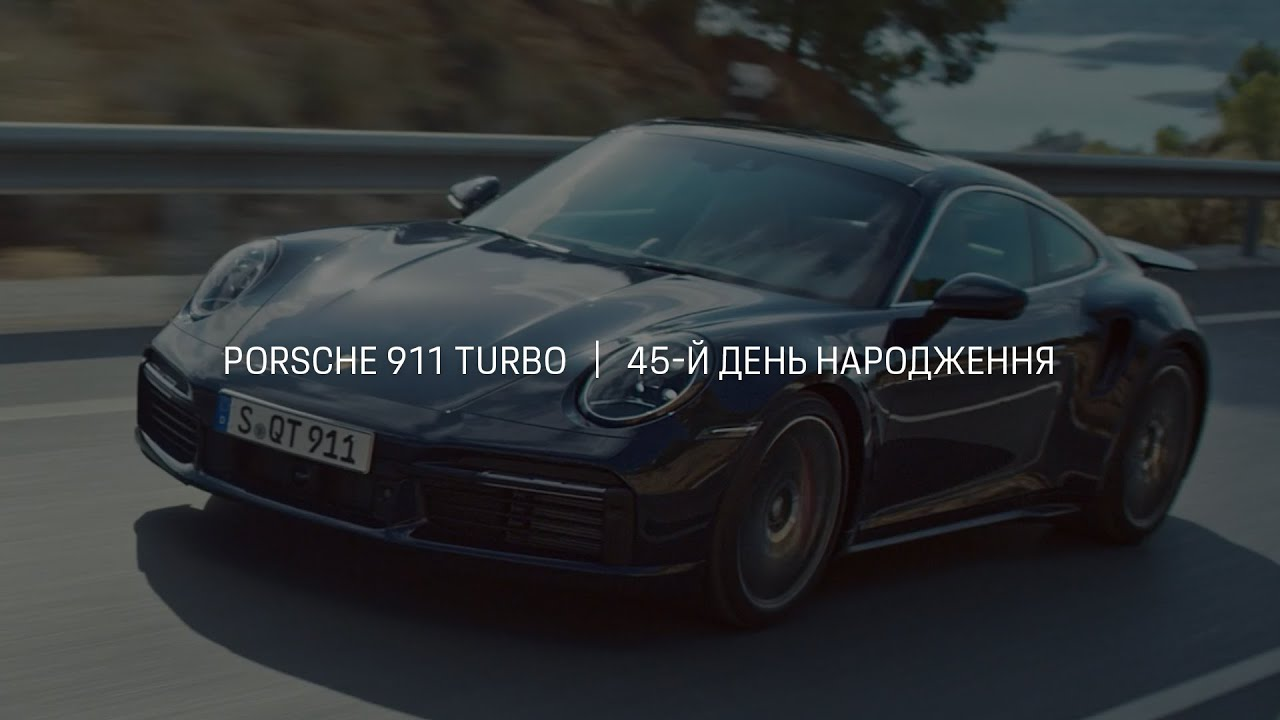 Porsche 911 Turbo | 45-й день народження
