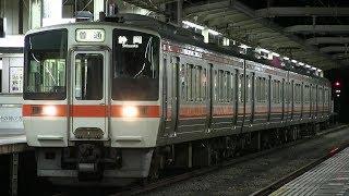 JR東海道線 静岡駅 311系