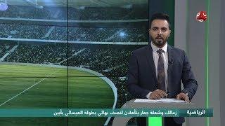 النشرة الرياضية | 13 - 01 - 2020 | تقديم هشام الزيادي | يمن شباب