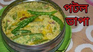 Potol Bhapa | Bengali Recipes | Sohoj Ranna
