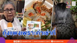 ทุบโต๊ะข่าว : เจ๊ร้านกุ้งแช่น้ำปลา5ตัว400แจงราคานี้เพราะค่าที่แพง โวยอยากกินถูกเลือกเมนูอื่น18/12/61