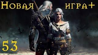 The Witcher 3: Wild Hunt - 53: Чёрная жемчужина