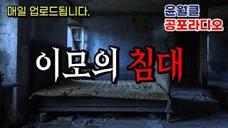 ★공포사연ep.이모의침대 【윤월클 공포라디오】