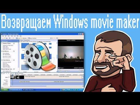 Возвращаем Windows Movie Maker