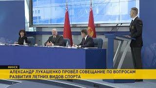 «Где они, великие спортсмены?!». Жёсткий разговор Лукашенко со спортивными чиновниками