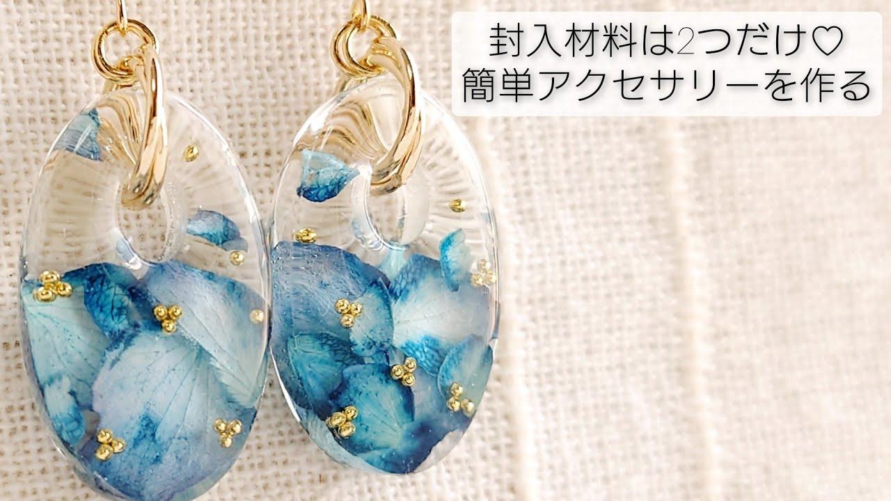【UVレジン】封入材料は2つだけ♡簡単アクセサリーを作る!Make hydrangea accessories easily with resin.