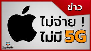 จะไหวไหม Apple จ่าย 6 พันล้านดอลล่าร์เพื่อ iPhone 5G รุ่นใหม่
