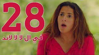 مسلسل في ال لا لا لاند الحلقه الثامنه والعشرون   fel la la land episode 28