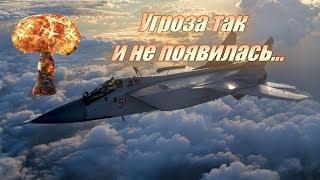США назвали МиГ-25 ошибкой