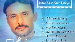 Noor Khan Bezanjo Song Balochi Song jokebox استاد نورخان بزنجو