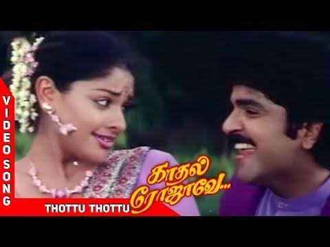 தொட்டு தொட்டு பல்லாகு(Thottu Thottu Pallaaku)-Kadhal Rojavae Full Movie Song