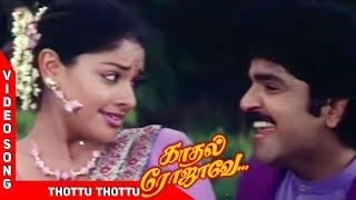 Thottu Thottu Video Song | Kadhal Rojavae Tamil Movie | SPB | Sujatha | தொட்டு தொட்டு பல்லாகு | WAM