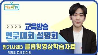 참가사례3 클립형 영상학습자료(각리초 교사 김한얼)