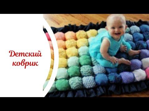 видео: Детский коврик