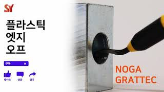 흠집 제거하는 절삭공구 디버링툴 NOGA GRATTEC