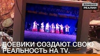 Боевики создают свою реальность на ТВ | «Донбасc.Реалии»