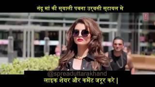 latest garhwali song 2018  mix | Nandu Mama Ki Syali Gunjan Dangwal  | spreaduttarakhand