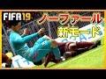 【FIFA 19】新モード!デススラOK!オフサイドなし!まさに少林サッカーwww
