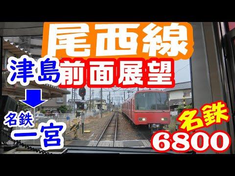 【4K前面展望】名鉄 尾西線 ★ 津島→名鉄一宮 / 6800系