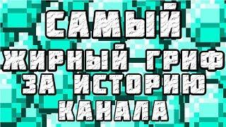 САМЫЙ ЖИРНЫЙ ГРИФ ЗА ИСТОРИЮ КАНАЛА !!! ВЛАДЕЛЬЦЫ СЛОМАЛИ СВОИ ЖЕ СУНДУКИ !!! Анархия №7
