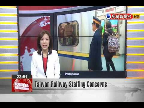 Taiwan Railway Staffing Concerns