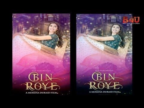 Tere Bina Jeena Full Song Audio | Bin Roye Movie 2015 | Rahat Fateh Ali Khan, Mahira Khan