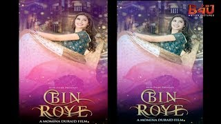 Tere Bina Jeena Full Song Audio | Bin Roye Movie 2015 | Rahat Fateh Ali Khan, Mahira Khan