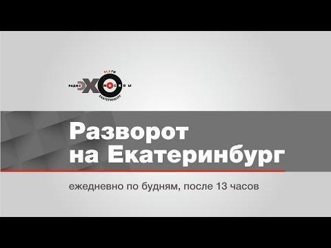 Дневной Разворот на Екатеринбург / Жара, мороженое, Орешкин, LADA Xray, Южный автовокзал // 15.07.19
