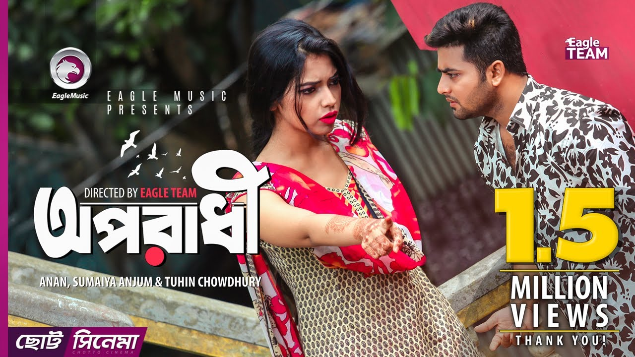 Oporadhi | অপরাধী | Chotto Cinema | Anan, Sumaiya Anjum, Tuhin | Bangla Short Film 2018